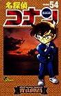 名探偵コナン 第54巻