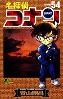 名探偵コナン (Volume54)