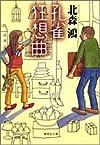 孔雀狂想曲 (集英社文庫)