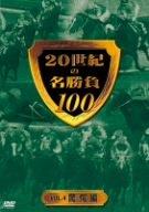 【Amazonの商品情報へ】20世紀の名勝負100 vol.4 驚愕編 [DVD]