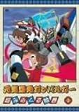 元気爆発ガンバルガー 第6巻 [DVD]