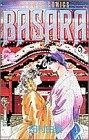 Basara (9) (別コミフラワーコミックス)