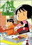 まい・ほーむ 1 (バンブー・コミックス)