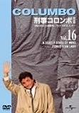 刑事コロンボ 完全版(16) [DVD]