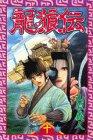 龍狼伝 (10) (講談社コミックス 月刊少年マガジン)