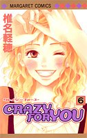 CRAZY FOR YOU 6 (マーガレットコミックス (3899))