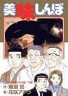 美味しんぼ 第99巻 2007年06月29日発売