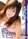 工藤里紗 藍色~Deep Blue~ [DVD]
