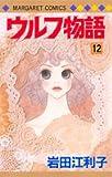 ウルフ物語 12 (マーガレットコミックス)