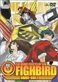 太陽の勇者ファイバード BRAVE-BOX 2 [DVD]