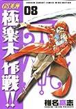 GS美神極楽大作戦!! 8 新装版 (少年サンデーコミックスワイド版)