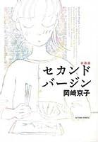 セカンドバージン 新装版 (アクションコミックス)