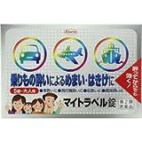【第2類医薬品】マイトラベル錠 15錠
