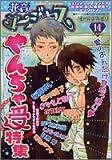 花音ゴージャス 14―エロティックランド・boy's love・アンソロ (花音コミックス)