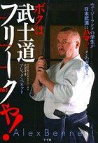 ボクは武士道フリークや!―ニュージーランドの学生が日本武道にハマってさあ大変!
