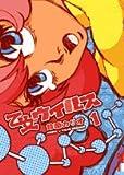 乙女ウイルス 1 (1) (IKKI COMICS)