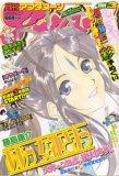 月刊 アフタヌーン 2008年 03月号 [雑誌]