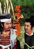 尻啖え孫市[DVD]