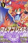 幻想世界英雄列伝フェアプレイズ 1 (コミックボンボン)