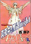 真夜中のMidnight (プチフラワービッグコミックス)