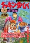 クッキングパパ 特製メニュー 新鮮!魚料理編 (講談社プラチナコミックス)