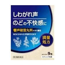 【第2類医薬品】響声破笛丸料エキス顆粒KM 9包