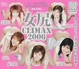 女尻CLIMAX2006 [DVD]