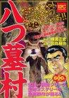 八つ墓村 (プラチナコミックス)