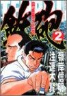 鉄砲 2―麻雀風天伝説 (近代麻雀コミックス)