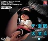 ザ・面接大全(4) [DVD]