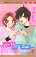 高校デビュー 1 (マーガレットコミックス (3728))