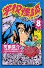 学校怪談 8 (少年チャンピオン・コミックス)