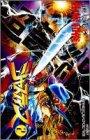 超弩級戦士ジャスティス 2 (ジャンプコミックス)