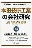 本田技研工業の会社研究 2015年度版―JOB HUNTING BOOK (会社別就職試験対策シリーズ)
