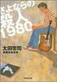 さよならの殺人1980 / 太田 忠司 のシリーズ情報を見る