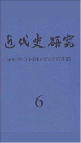 Jindaishi Yanjiu = Chin Tai Shin Yen Chiu