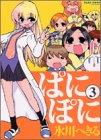 ぱにぽに 第3巻 2002-12発売