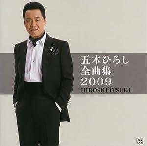 五木ひろし全曲集2009