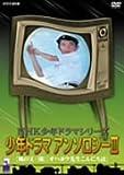 NHK少年ドラマシリーズ 少年ドラマアンソロジーIII [DVD]