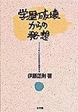 img - for Gakureki hakai kara no hasso: 2010-nen no Nihon-gata kyoiku o kososuru (Japanese Edition) book / textbook / text book