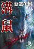 溝鼠 (徳間文庫)