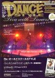 ダンス・スタイル 2008年 3月号 [雑誌]