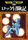 ロック冒険記(2) (手塚治虫漫画全集 (8))