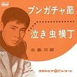 ブンガチャ節 (MEG-CD)