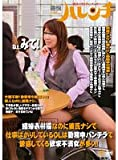 結婚適齢期なのに彼氏ナシで仕事ばかりしているOLは勤務中パンチラで誘惑してくる欲求不満女が多い! [DVD]