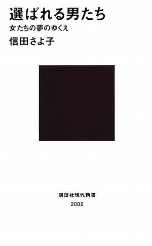 選ばれる男たち―女たちの夢のゆくえ (講談社現代新書)