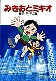 みきおとミキオ (小学館コロコロ文庫 (ふ1-91))