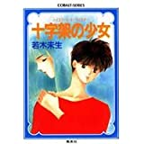 Ola High School Girls Cross Buster (Buster Series Aura High School) (Shueisha Bunko - Cobalt Series) [Japanese...