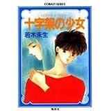 Ola High School Girls Cross Buster (Buster Series Aura High School) (Shueisha Bunko - Cobalt Series) [Japanese...