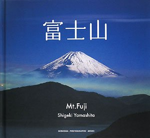 富士山 (SEISEISHA PHOTOGRAPHIC SERIES)